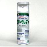 イサム エアーウレタンスプレー 315ml サフェーサーグレー│スプレー塗料 特殊スプレー