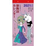 【2021年版・壁掛】 パルコ 御教訓カレンダー