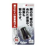 シナノ 滑りにくい安全先ゴム 直径16mm専用│転倒予防グッズ