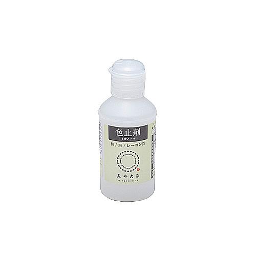 みやこ染 色止剤(ミカノール) 綿/麻/レーヨン用