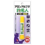 アロンアルフア 釣名人 ソフト・低白化 2g│接着剤 エポキシ系接着剤