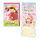ホールマーク 入学お祝いカード 立体 入学 女の子 ランドセル 663995