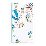 ホールマーク(Hallmark) スヌーピー 祝儀袋 多当 680909 御祝気球青│のし・色紙 のし袋