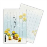 ホールマーク 葉書箋 冬 筆あそび 712266 福寿草と雪