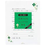 日本ホールマーク レターパッド 文例クローバー 733025 12枚入