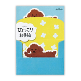 日本ホールマーク どうぶつお手紙 ミニレターセット 733391 ひょっこりトイプードル