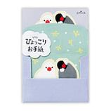 日本ホールマーク どうぶつお手紙 ミニレターセット 733407 ひょっこり小鳥