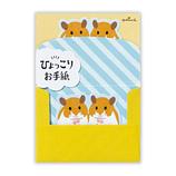 日本ホールマーク どうぶつお手紙 ミニレターセット 733414 ひょっこりハムスター