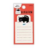 日本ホールマーク お手紙付箋 733506 黒猫 20枚入