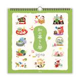 【2019年版・壁掛】 日本ホールマーク リングカレンダー大 和の暮らし暦 743833