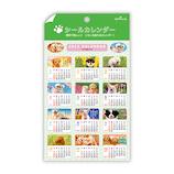 【2019年版・シール】 日本ホールマーク シールカレンダー もの思う犬 744144