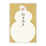 日本ホールマーク 年賀はがき 箔狛子 764555 3枚入