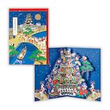 【クリスマス】ホールマーク(Hallmark) 立体グリーティングカード 江戸サンタ城 766146
