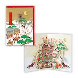 【クリスマス】ホールマーク(Hallmark) 立体グリーティングカード 江戸サンタ五重塔 766160