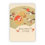 【年賀用品】ホールマーク 年賀はがき 扇と梅うし 781705