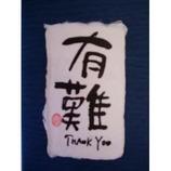 表現社 漢字カード 27-587 有難│カード・ポストカード グリーティングカード