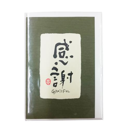 表現社 漢字カード 27-590 感謝