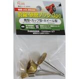 POLARIS 真鍮・研摩ブラシ_3pc 3645│電動研磨・研削道具 リュータービット