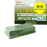 POLARIS バフ専用研磨剤 3657│電動研磨・研削道具 リュータービット