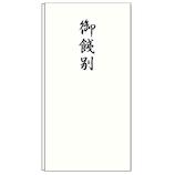 長門屋商店 特撰多当 御餞別 タ−P815