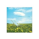 自律神経にやさしい音楽 DLMF-3906