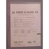 エイチ・エス バインダーインホルダー B5 クリア14417