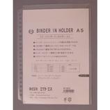 エイチ・エス バインダーインホルダー A5 クリア14419
