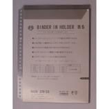 エイチ・エス バインダーインホルダー B5 スモーク19974