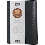 エイチ・エス コンデュースブックカバー 文庫 20300−11 黒