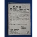 HS ブック・カードホルダー 保険証