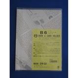 エイチ・エス ブック・カードホルダー B6│ブックカバー・製本用品 ブックカバー