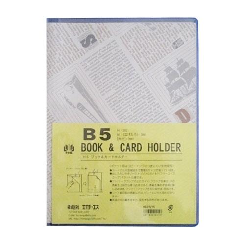 エイチ・エス ブック・カードホルダー B5 中│ブックカバー・製本用品 ブックカバー