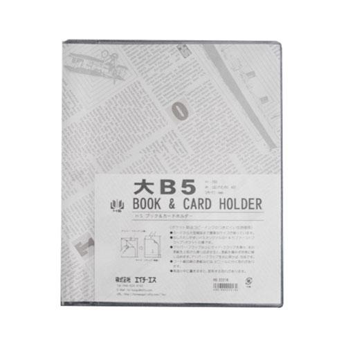 HS ブック・カードホルダー B5 大