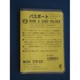 HS ブック・カードホルダー パスポート