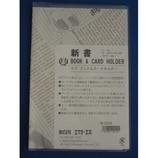 HS ブック・カードホルダー 新書