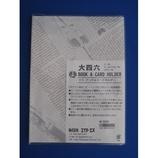 エイチ・エス ブック・カードホルダー 大四六│ブックカバー・製本用品 ブックカバー