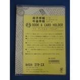 HS ブック・カードホルダー 母子手帳