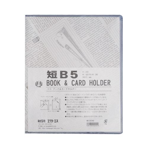 エイチ・エス ブック・カードホルダー 短B5│ブックカバー・製本用品 ブックカバー