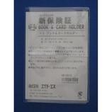 HS ブック・カードホルダー 新保険証