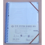 HS CRバインダー B5 Sブルー