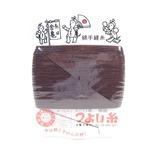 つよい糸 焦茶 102005-0070