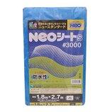 萩原工業 NEOシートs #3000 1.8×2.7m