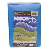 萩原工業 NEOシートs #3000 3.6×5.4m
