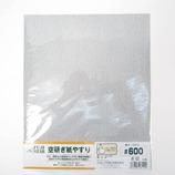空研ぎ紙やすり #600