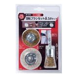 アイヘルプ 回転ブラシセット A IH−606│研磨・研削道具 ワイヤーブラシ