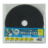 ビッグマン ファイバーディスク #60CDS−833