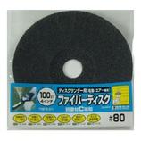 ビッグマン ファイバーディスク #80CDS−834