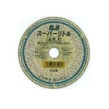 ノリタケ スーパーリトル105 2.3mm