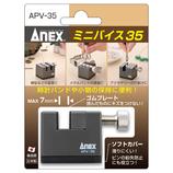 ANEX ミニバイス APV−35│打ち付け・締め付け道具 クランプ・バイス
