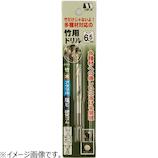 スターM 竹用ドリルNo.601 7.5mm│電動切削工具 ドリルビット